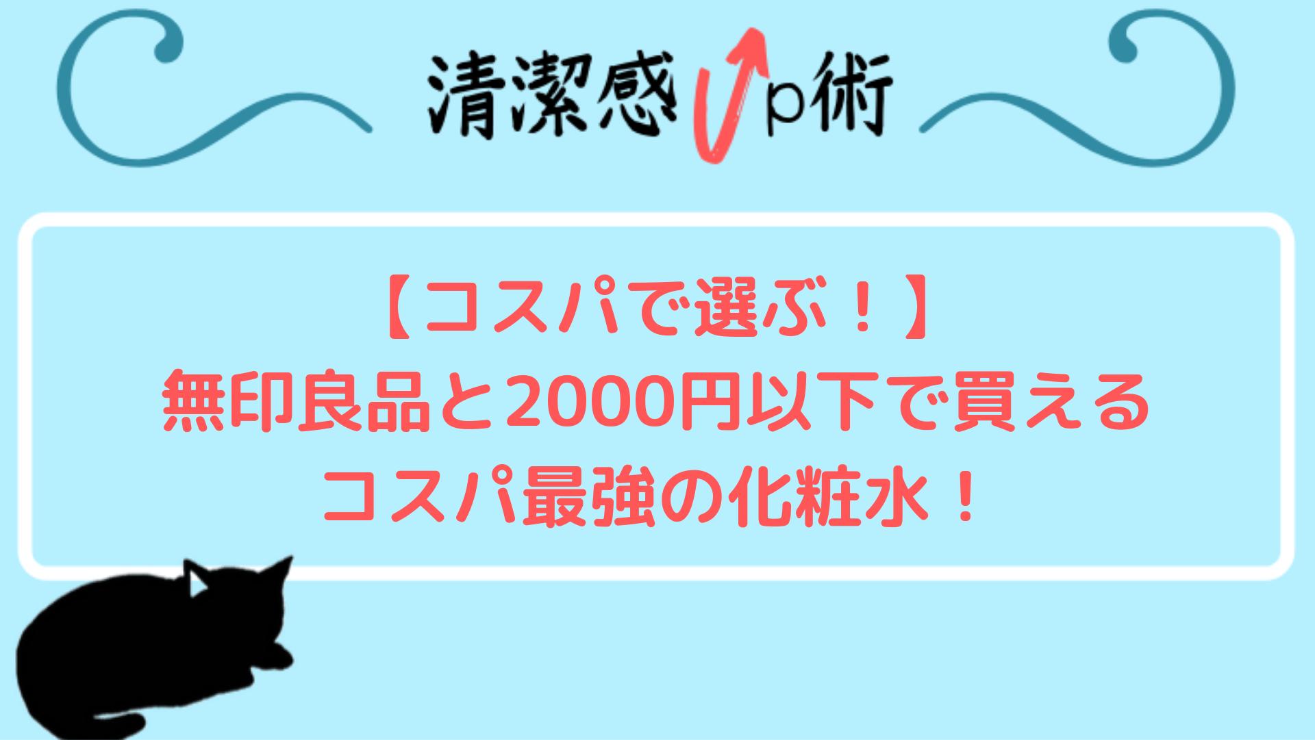 【コスパで選ぶ!】無印良品と2000円以下で買えるコスパ最強の化粧水!