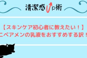 【スキンケア初心者に教えたい!】ニベアメンの乳液をおすすめする訳!