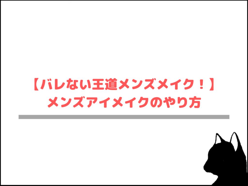 【バレない王道メンズメイク!】メンズアイメイクのやり方