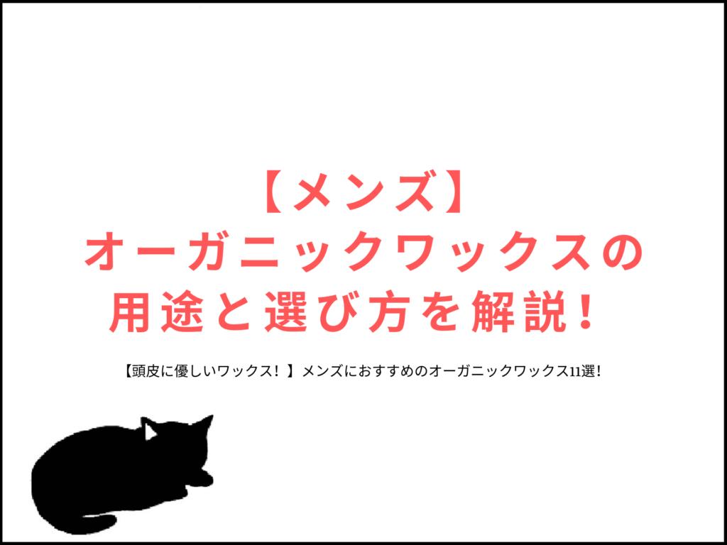 【メンズ】オーガニックワックスの用途と選び方を解説!
