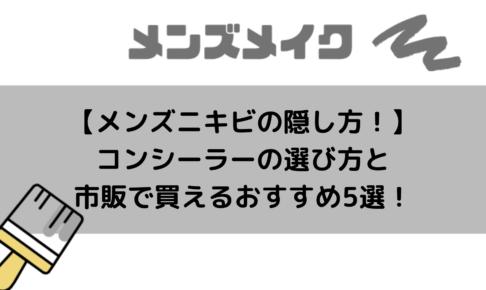 【メンズニキビの隠し方!】コンシーラーの選び方と市販で買えるおすすめ5選!