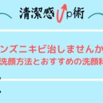 【メンズニキビ治しませんか?】正しい洗顔方法とおすすめの洗顔料3選!