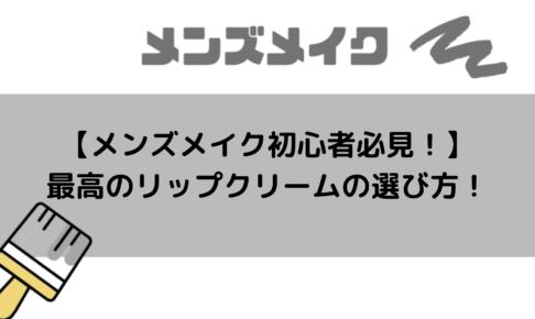 【メンズメイク初心者必見!】最高のリップクリームの選び方!