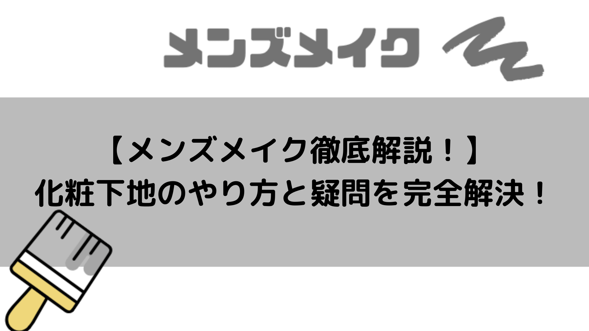 【メンズメイク徹底解説!】化粧下地のやり方と疑問を完全解決!