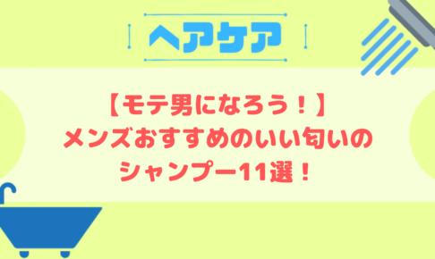 【モテ男になろう!】メンズおすすめのいい匂いのシャンプー11選!