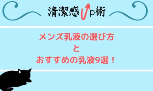 【人気の乳液も紹介!】メンズ乳液の選び方とおすすめの乳液9選!
