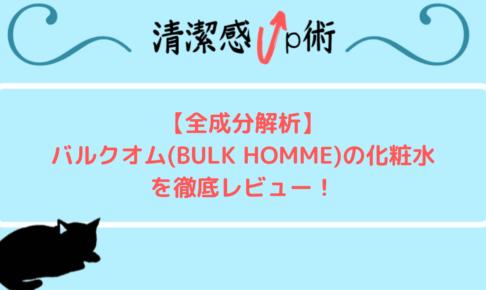 【全成分解析】バルクオム(BULK HOMME)の化粧水を徹底レビュー!