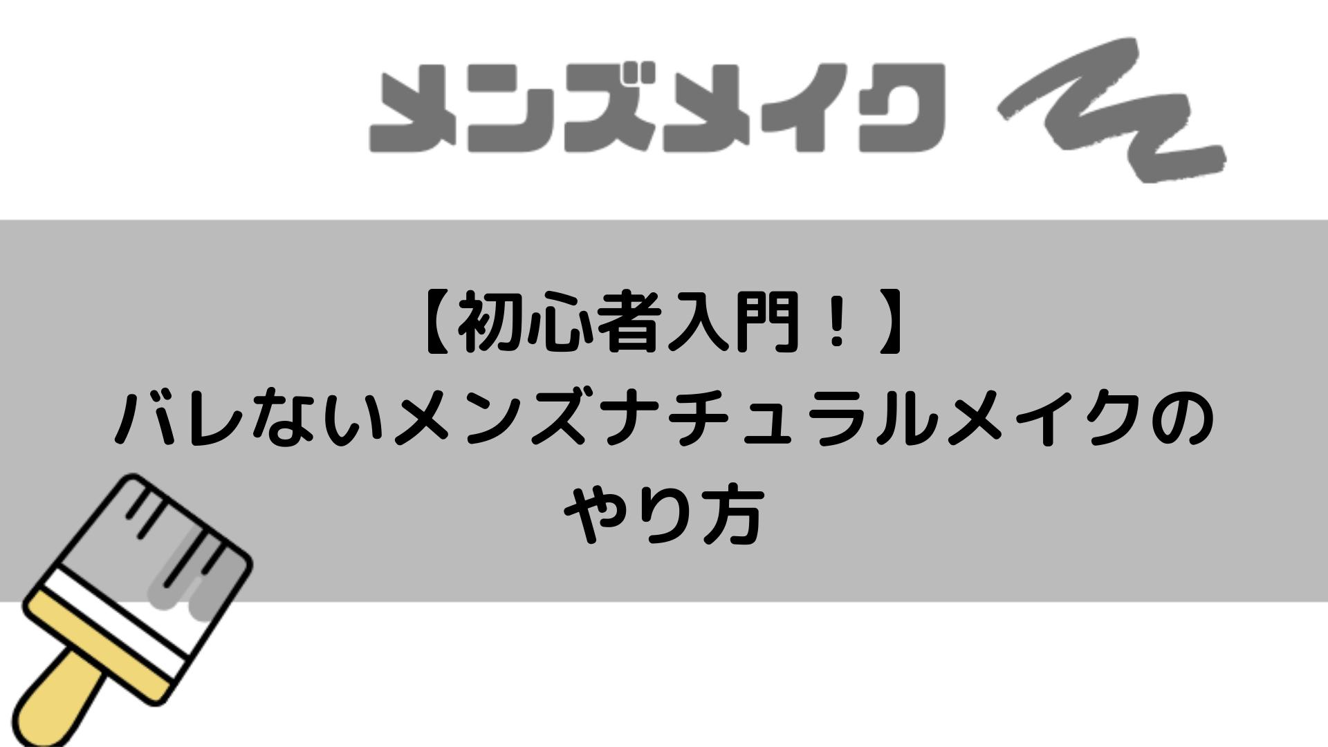 【初心者入門!】絶対バレないメンズナチュラルメイクのやり方