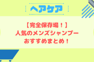 【完全保存場!シャンプーのすゝめ】人気のメンズ-シャンプーおすすめ-まとめ!