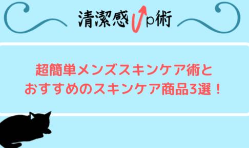【完全保存版】超簡単メンズスキンケア術とおすすめのスキンケア商品3選!