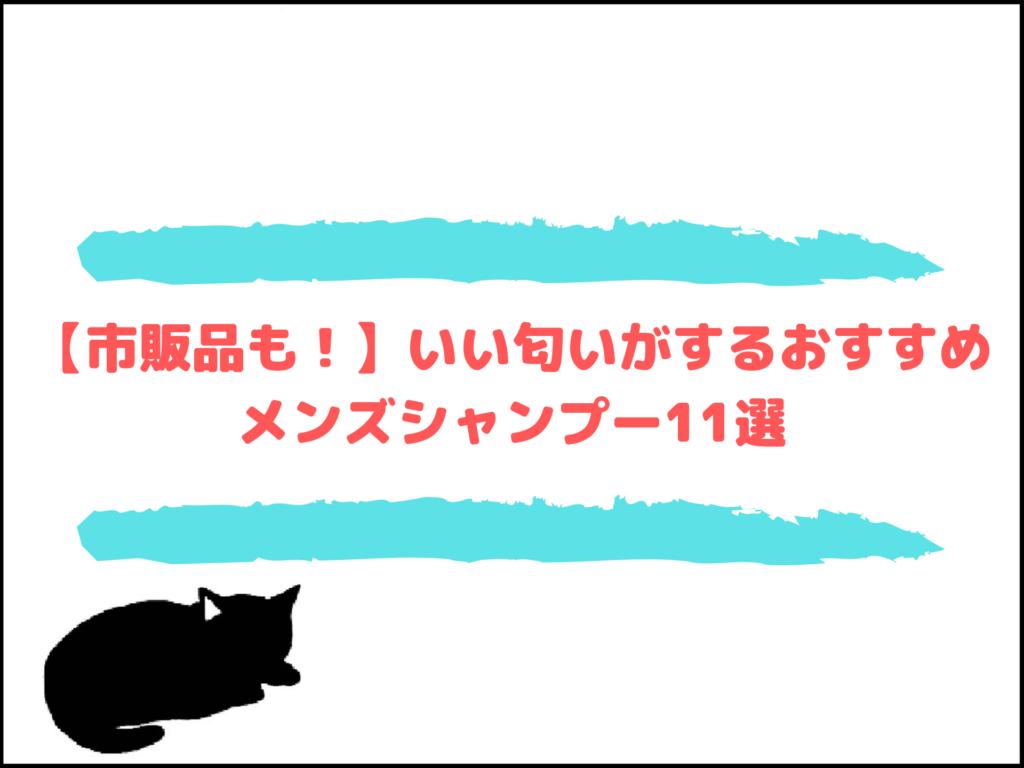 【市販品も!】いい匂いがするおすすめメンズシャンプー11選