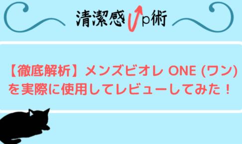 【徹底解析】メンズビオレ ONE (ワン)を実際に使用してレビューしてみた!