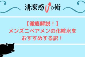 【徹底解説!】メンズニベアメンの化粧水をおすすめする訳!