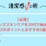 【必見】メンズスキンケアを20代で始める3つのポイントとおすすめ5選!