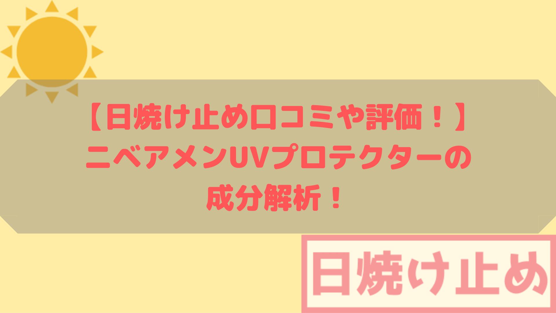 【日焼け止め口コミや評価!】ニベアメンUVプロテクターの成分解析!