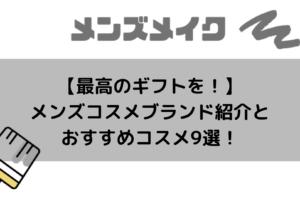 【最高のギフトを!】メンズコスメブランド紹介とおすすめコスメ9選!