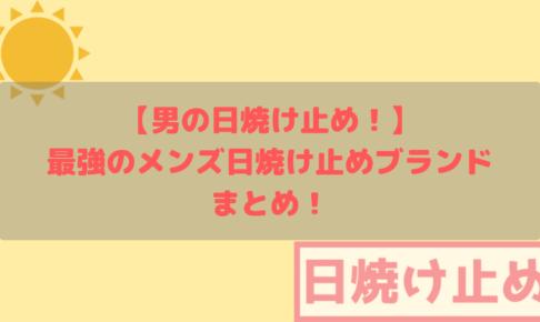 【男の日焼け止め!】最強のメンズ日焼け止めブランドまとめ!