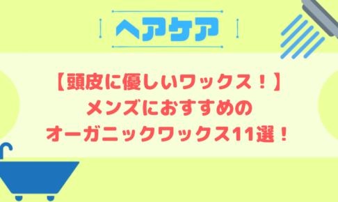 【頭皮に優しいワックス!】メンズにおすすめのオーガニックワックス11選!