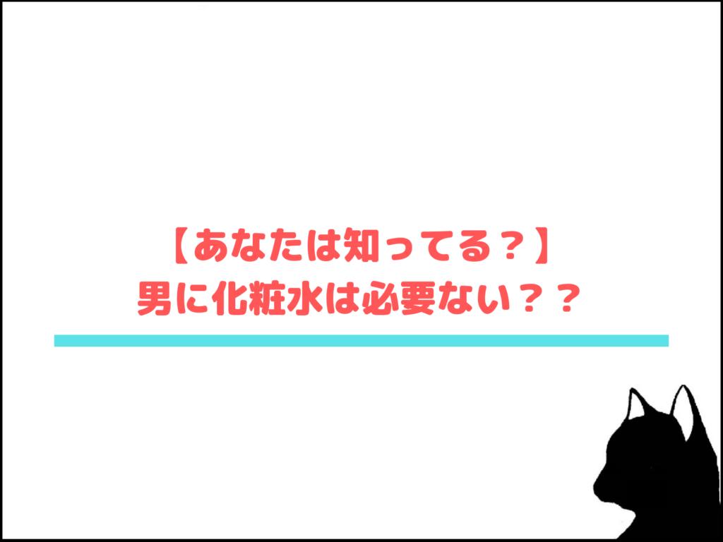 【あなたは知ってる?】男に化粧水は必要ない??