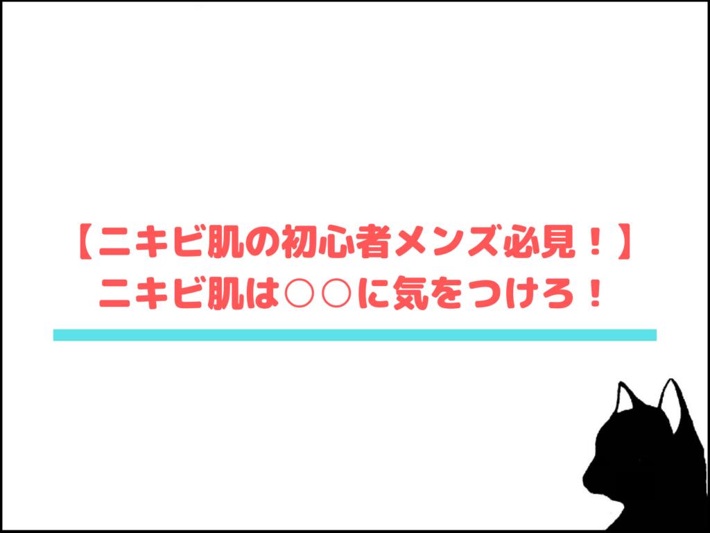 【ニキビ肌の初心者メンズ必見!】ニキビ肌のスキンケアは○○に気をつけろ!