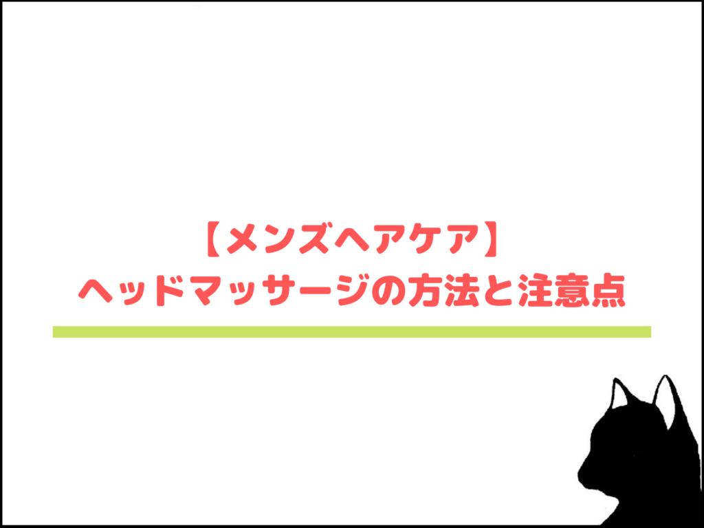 【メンズヘアケア】ヘッドマッサージの方法と注意点