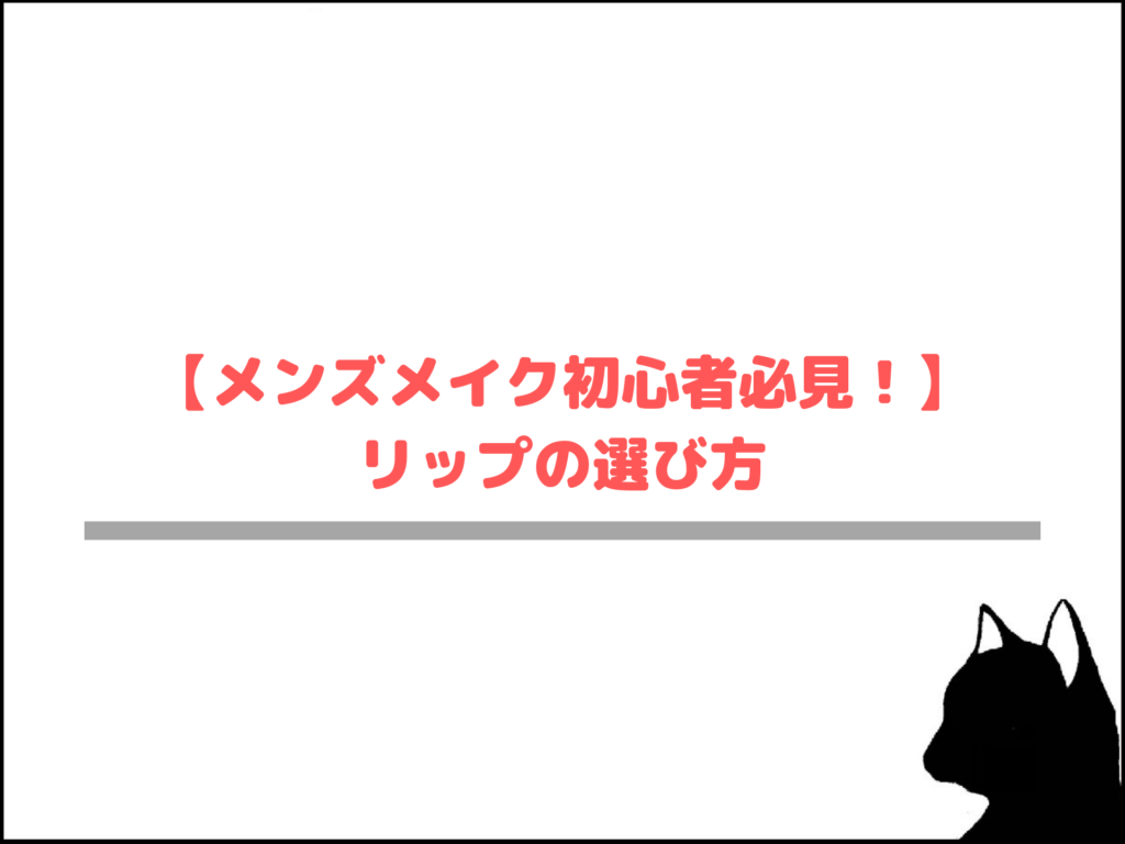 【メンズメイク初心者必見!】リップの選び方