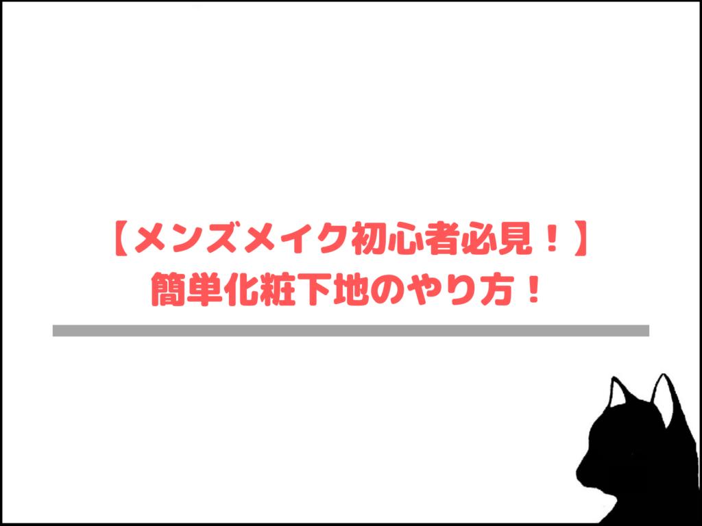 【メンズメイク初心者必見!】簡単化粧下地のやり方!