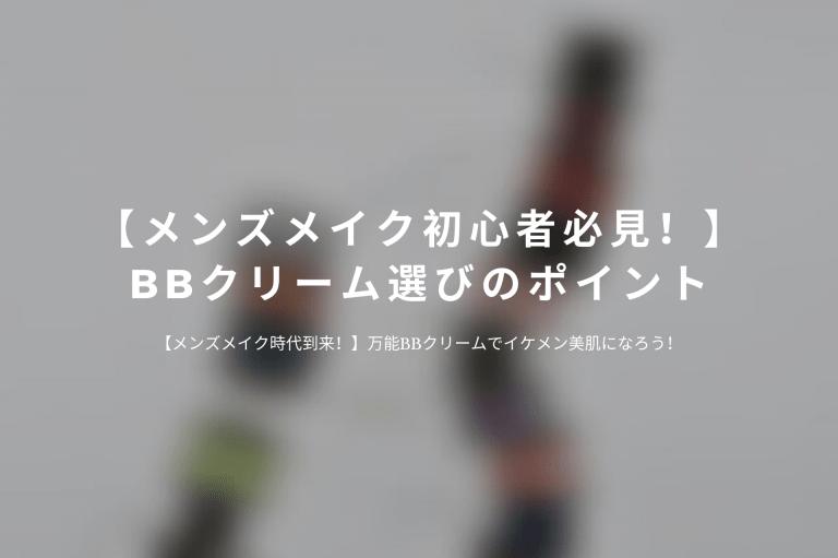 【メンズメイク初心者必見!】BBクリーム選びのポイント