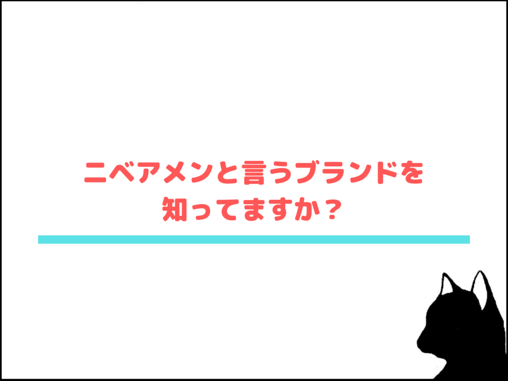 【メンズ化粧水】ニベアメンと言うブランドを知ってますか?