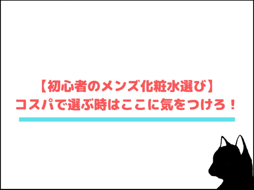 【初心者のメンズ化粧水選び】コスパで選ぶ時はここに気をつけろ!