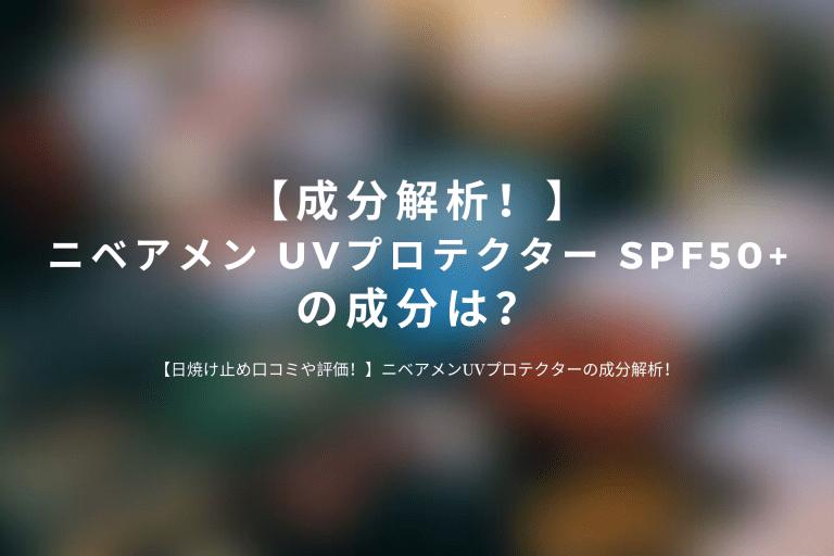 【成分解析!】ニベアメン-UVプロテクター-SPF50の成分は?