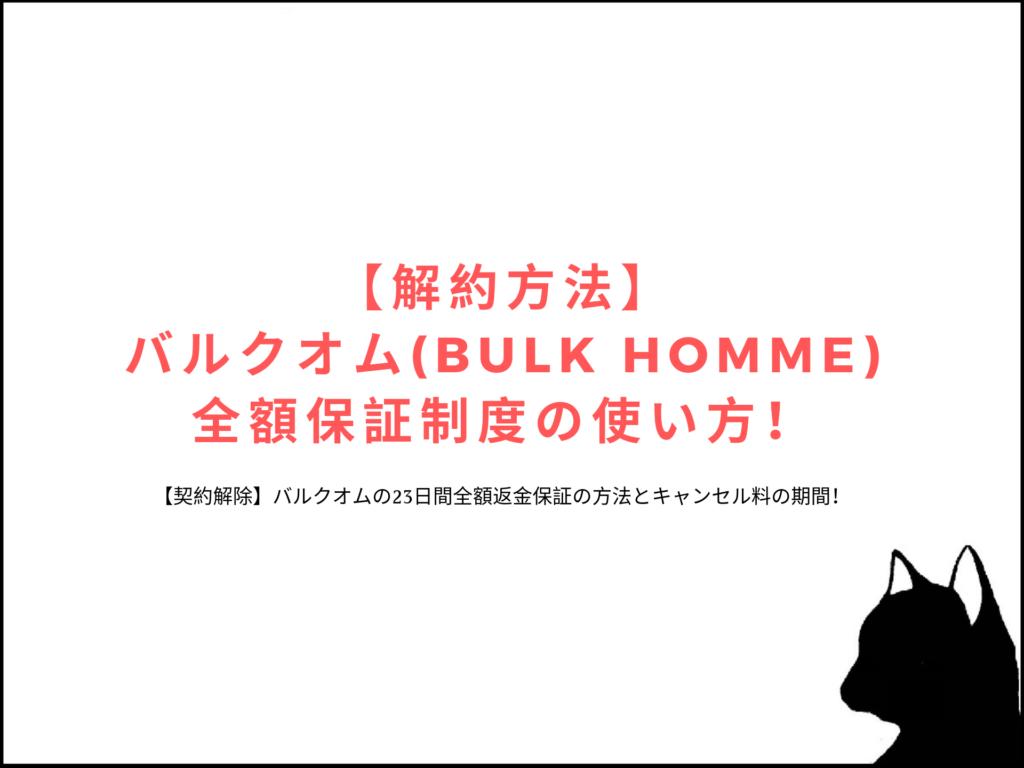 【解約方法】バルクオム(BULK HOMME)全額返金保証の使い方!