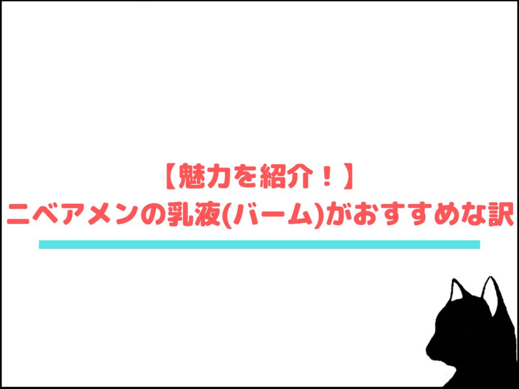 【魅力を紹介!】ニベアメンの乳液(バーム)がおすすめな訳