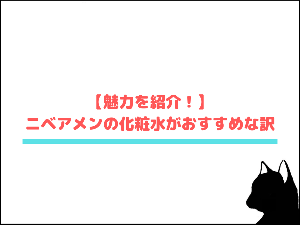 【魅力を紹介!】ニベアメンの化粧水(ローション)がおすすめな訳