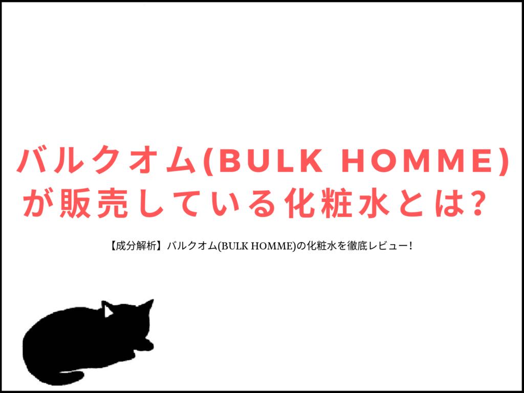 バルクオム(BULK HOMME)が販売している化粧水とは?