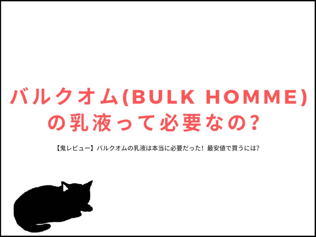 バルクオム(BULK HOMME)の乳液って必要なの?