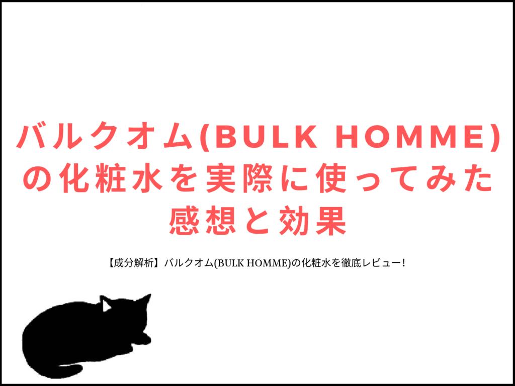 バルクオム(BULK HOMME)の化粧水を実際に使ってみた感想と効果