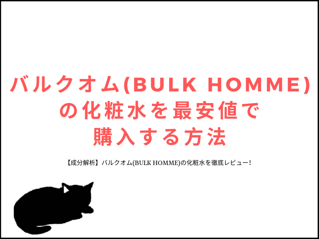バルクオム(BULK HOMME)の化粧水を最安値で購入する方法