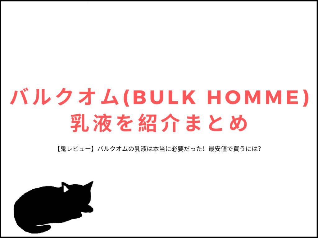 バルクオム(BULK HOMME)乳液紹介まとめ
