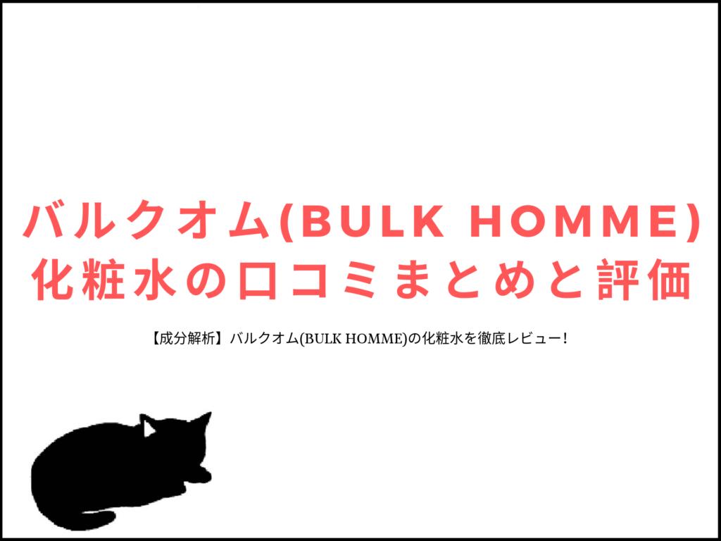 バルクオム(BULK HOMME)化粧水の口コミまとめと評価