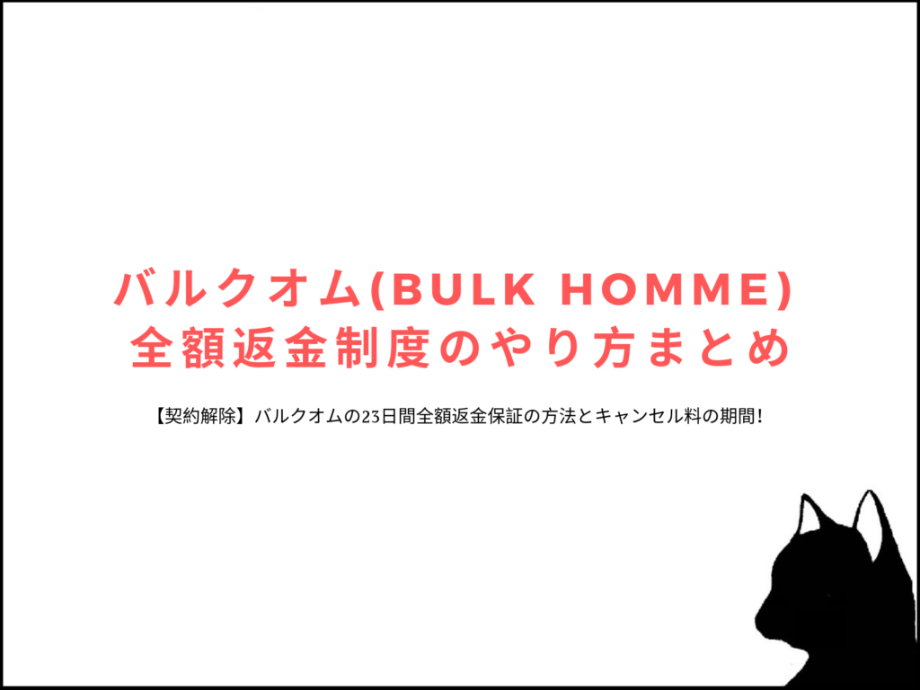 バルクオム(BULK HOMME) 全額返金保証のやり方まとめ