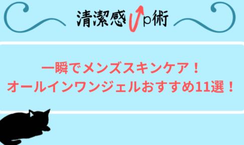 一瞬でメンズスキンケア!オールインワンジェルおすすめ11選!.