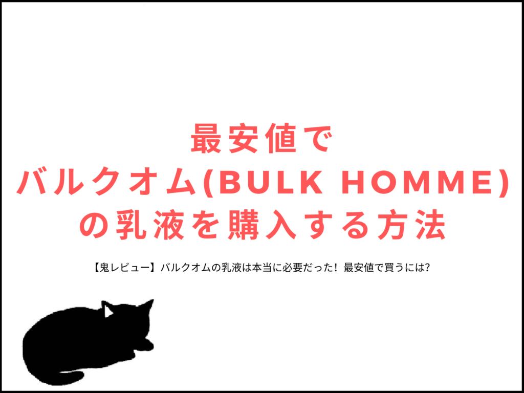最安値でバルクオム(BULK HOMME)の乳液を購入する方法