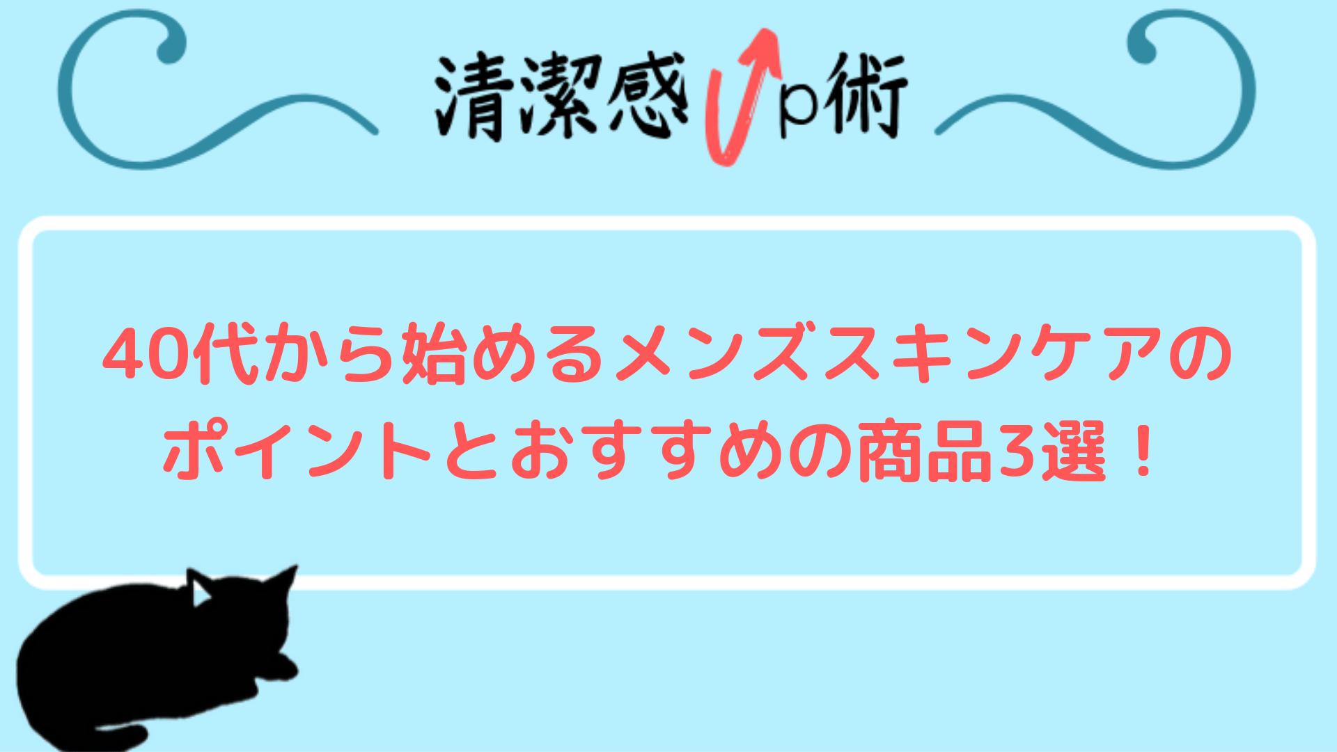 40代から始めるメンズスキンケアのポイントとおすすめの商品3選!