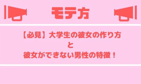 【必見】大学生の彼女の作り方と彼女ができない男性の特徴!