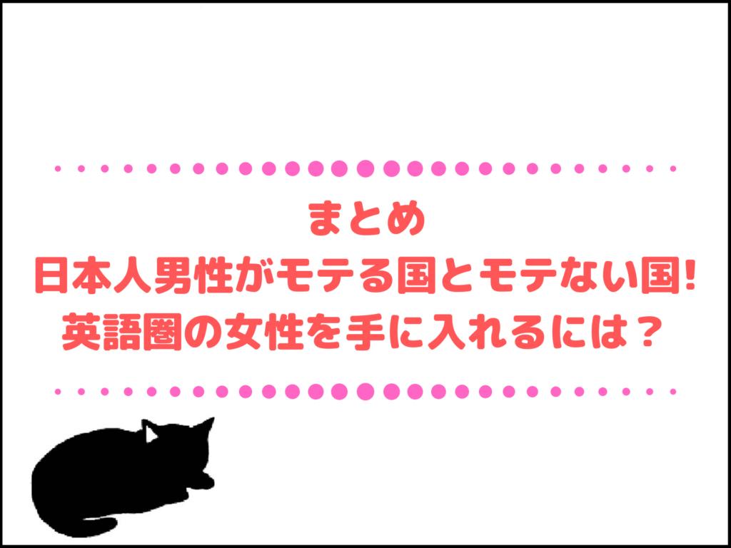 まとめ:日本人男性がモテる国とモテない国を紹介!英語圏の女性を手に入れるには?