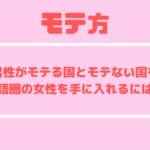 日本人男性がモテる国とモテない国を紹介!英語圏の女性を手に入れるには?