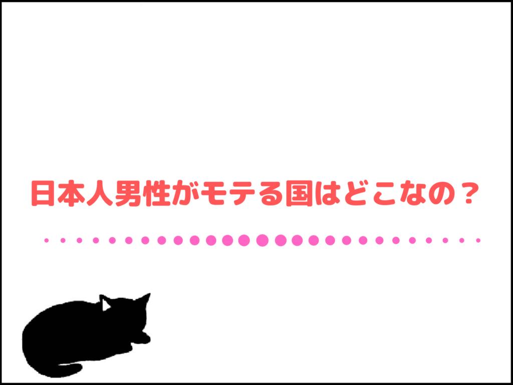 日本人男性がモテる国はどこなの?