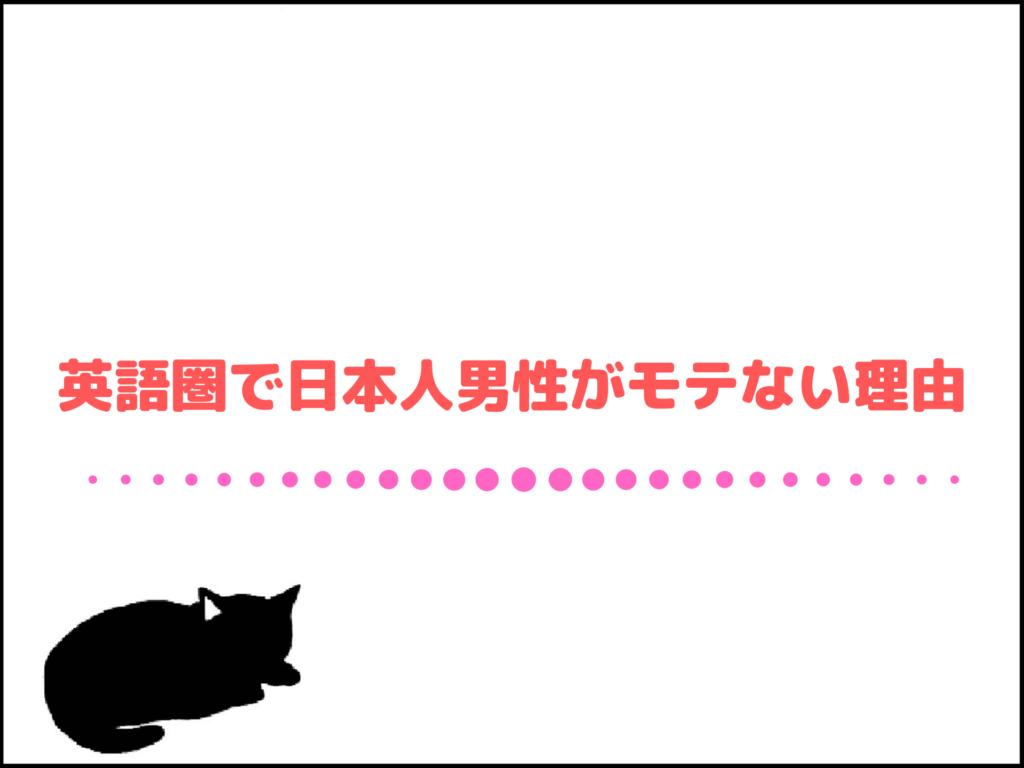 英語圏で日本人男性がモテない理由