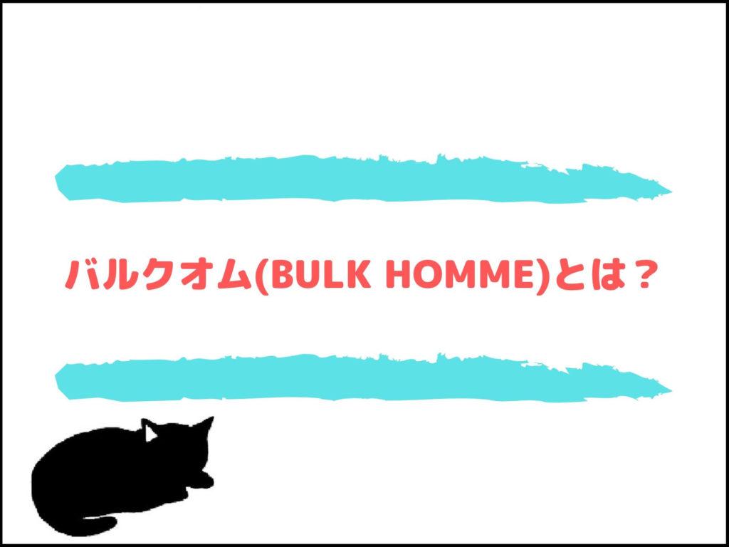 バルクオム(BULK HOMME)とは?